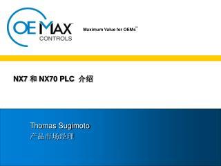 NX7 和 NX70 PLC 介绍