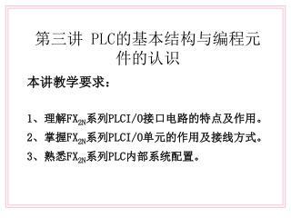 第三讲 PLC 的基本结构与编程元件的认识