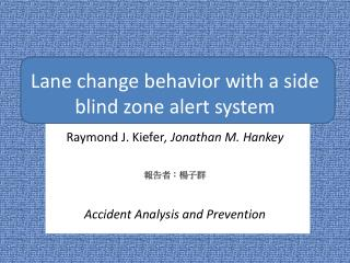 Lane change behavior with a side blind zone alert system