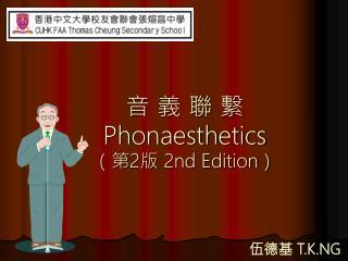 音 義 聯 繫 Phonaesthetics (第 2 版 2nd Edition )