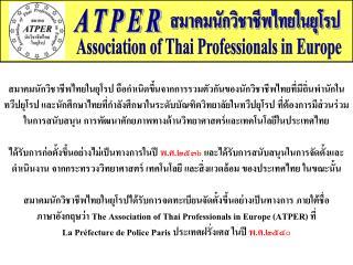 สมาคมนักวิชาชีพไทยในยุโรป