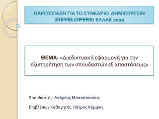 ΠΑΡΟΥΣΙΑΣΗ ΓΙΑ ΤΟ ΣΥΝΕΔΡΙΟ  ΔΗΜΙΟΥΡΓΩΝ ( DEVELOPERS ) ΕΛΛΑΚ 2009