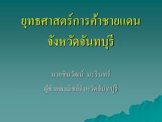 ยุทธศาสตร์การค้าชายแดน จังหวัดจันทบุรี