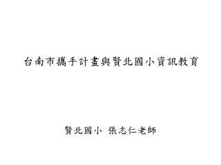台南市攜手計畫與賢北國小資訊教育