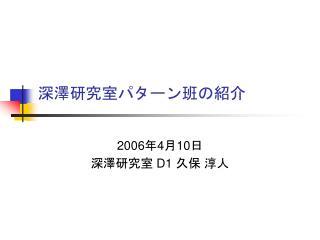 深澤研究室パターン班の紹介