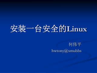 安装一台安全的 Linux