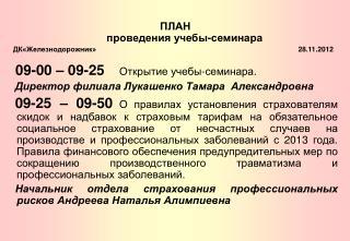 ПЛАН       проведения учебы-семинара ДК«Железнодорожник» 28.11.2012