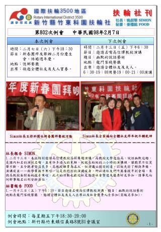 第 802 次例會 中華民國 98 年 2 月 7 日
