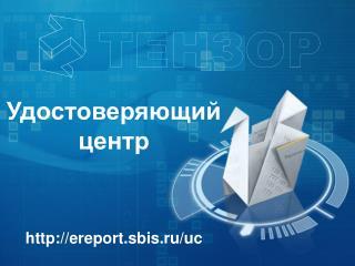 Удостоверяющий центр ereport.sbis.ru/uc