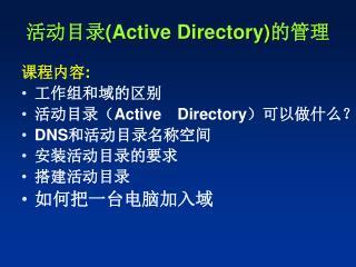 活动目录 (Active Directory) 的管理