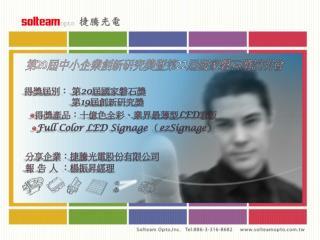 分享企業:捷騰光電股份有限公司 報 告 人 :楊振昇經理