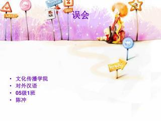 文化传播学院 对外汉语 05 级 1 班 陈冲