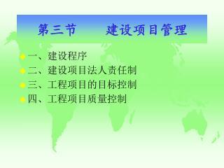 第三节 建设项目管理