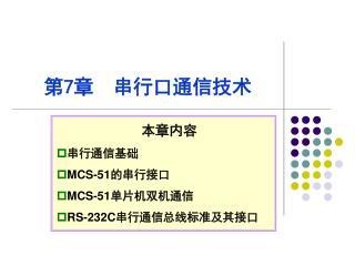 本章内容 串行通信基础 MCS-51 的串行接口 MCS-51 单片机双机通信 RS-232C 串行通信总线标准及其接口