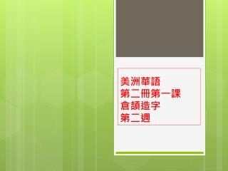 美洲華語 第二冊第一課 倉頡造字 第二週