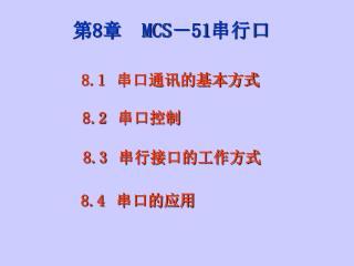 第 8 章 MCS - 51 串行口