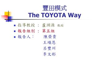 豐田模式 The TOYOTA Way