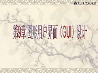 第 9 章 图形用户界面( GUI )设计