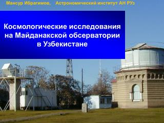 Мансур Ибрагимов, Астрономический институт АН РУз