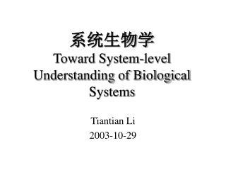 系统生物学 Toward System-level Understanding of Biological Systems