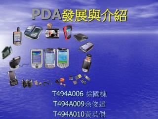 PDA 發展與介紹