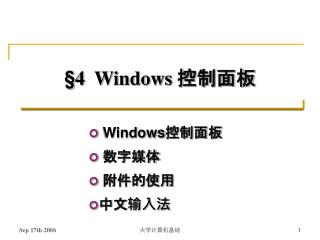 §4 Windows 控制面板