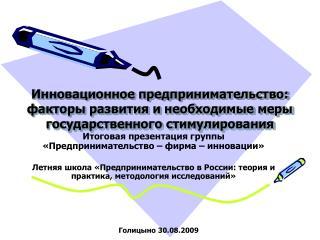 Итоговая презентация группы «Предпринимательство – фирма – инновации»