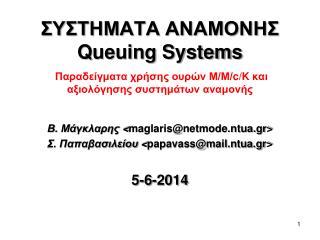 Β. Μάγκλαρης < maglaris@netmode.ntua.gr> Σ. Παπαβασιλείου < papavass@mail.ntua.gr> 5-6-2014