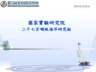 國家實驗研究院 二千七百噸級海洋研究船