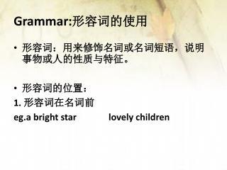 Grammar: 形容词的使用