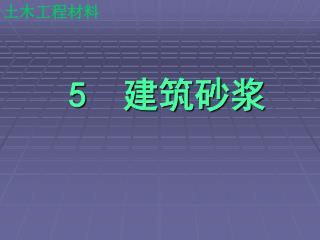 5 建筑砂浆