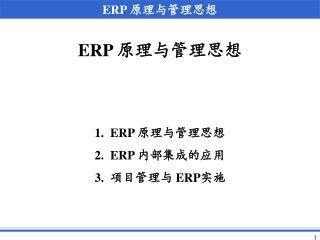 ERP 原理与管理思想