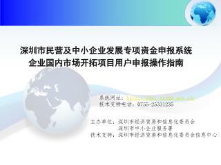 深圳市民营及中小企业发展专项资金申报系统 企业国内市场开拓项目用户申报操作指南