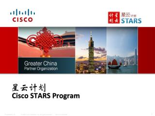 Cisco STARS Program