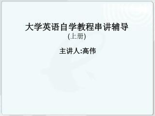 大学英语自学教程串讲辅导 ( 上册 )