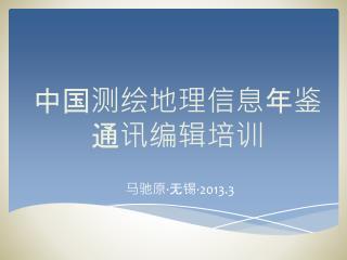 中国测绘地理信息 年鉴 通讯 编辑培训