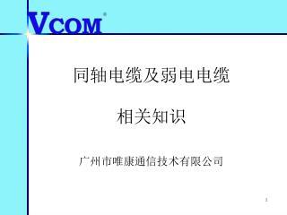 同轴电缆及弱电电缆 相关知识 广州市唯康通信技术有限公司