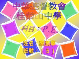 中華基督教會 桂華山中學