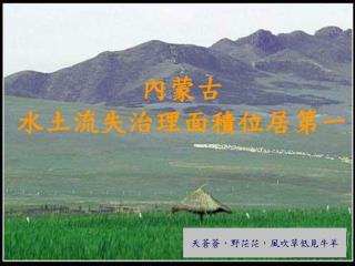 內蒙古 水土流失治理面積位居第一