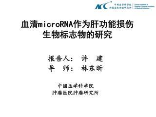 血清 microRNA 作为肝功能损伤 生物标志物的研究