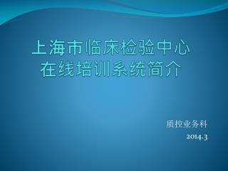 上海市临床检验中心 在线培训系统简介