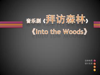 音乐剧 《 拜访森林 》 《 Into the Woods 》