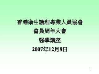 香港衛生護理專業人員協會 會員周年大會 醫學講座 200 7 年12月 8 日