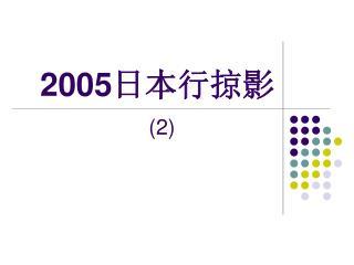 2005 日本行掠影 (2)