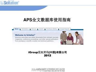 APS 全文数据库使用指南