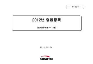 2012 년 영업정책 (2012 년 01 월 ~ 12 월 )