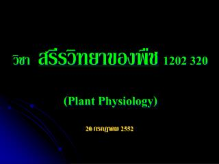 ????   ??????????????? 1202 320 (Plant Physiology)