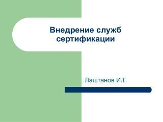 Внедрение служб сертификации