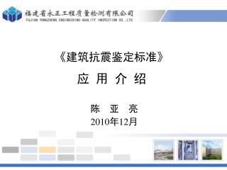 《 建筑抗震鉴定标准 》 应 用 介 绍