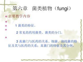 第六章 菌类植物( fungi )